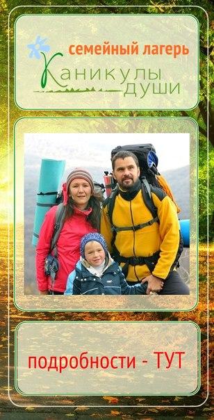 Семейный зимний лагерь