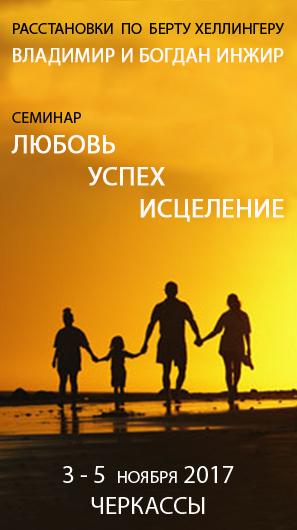уникальный семинар в русле СИСТЕМНЫХ ДУХОВНЫХ РАССТАНОВОК ПО БЕРТУ ХЕЛЛИНГЕРУ